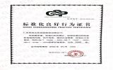 ca88亚洲城娱乐网址|官方网站文创荣获4A级标准化良好行为证书