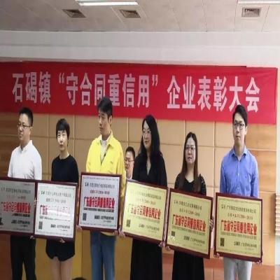 """亚博电竞登录文创再次荣获""""守合同重信用""""企业表彰"""
