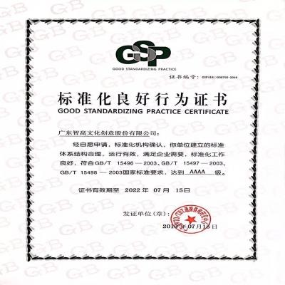 亚博电竞登录文创荣获4A级标准化良好行为证书
