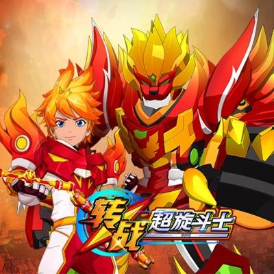 转战超旋斗士系列玩具【一转真英雄,勇者来挑战】